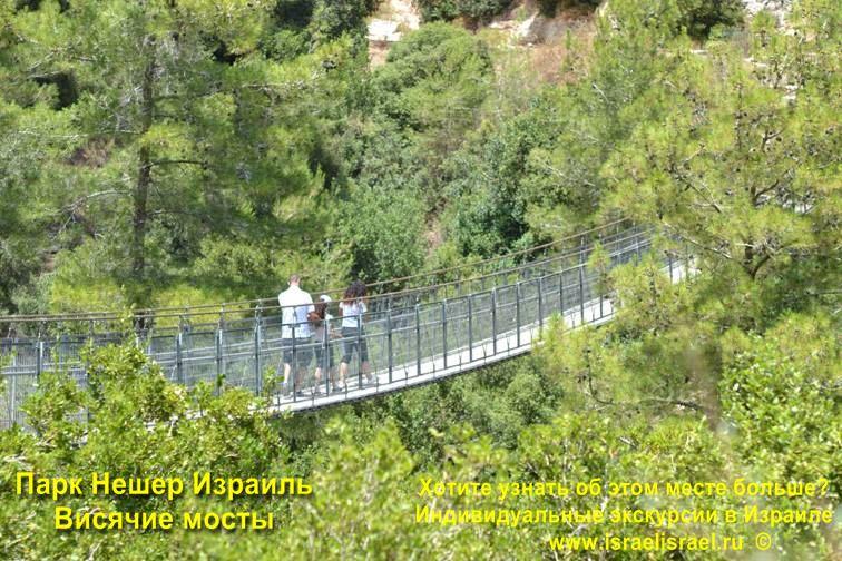 Парк Нешер Весячие мосты