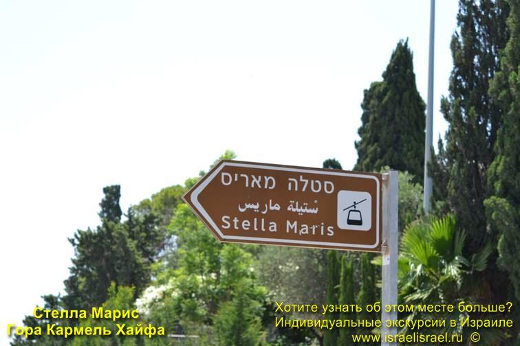 Монастырь кармелитов Хайфа