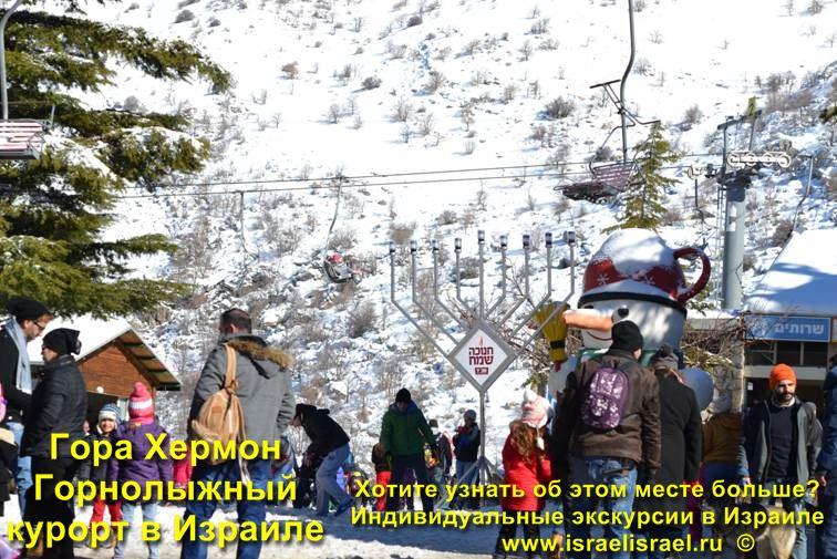 Skigebiet von Israel