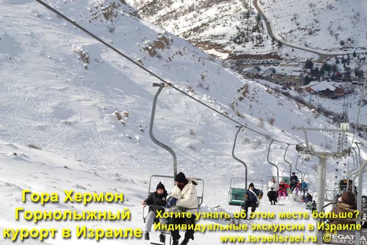 Skigebiet von Israel Preise