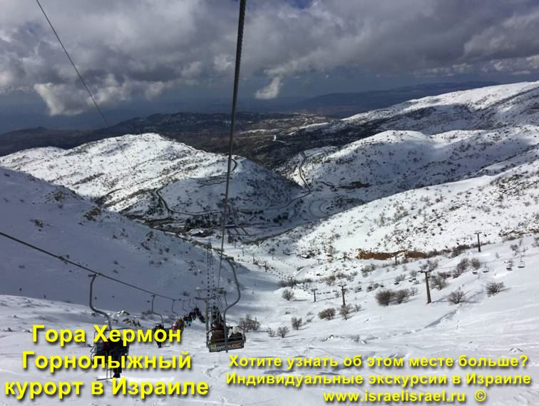 Hermont Israel