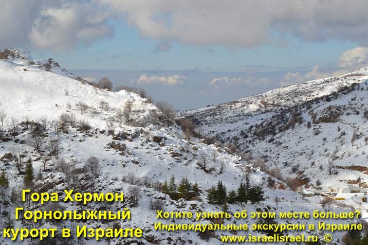 Гора Хермон Достопримечательности