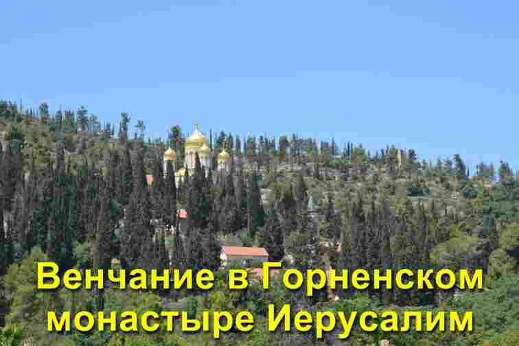 Венчание в Горненском монастыре в Иерусалиме, Эйн Карем