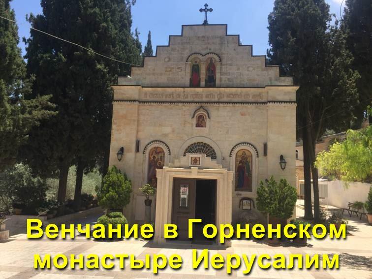 Венчание Горненский монастырь в Иерусалиме