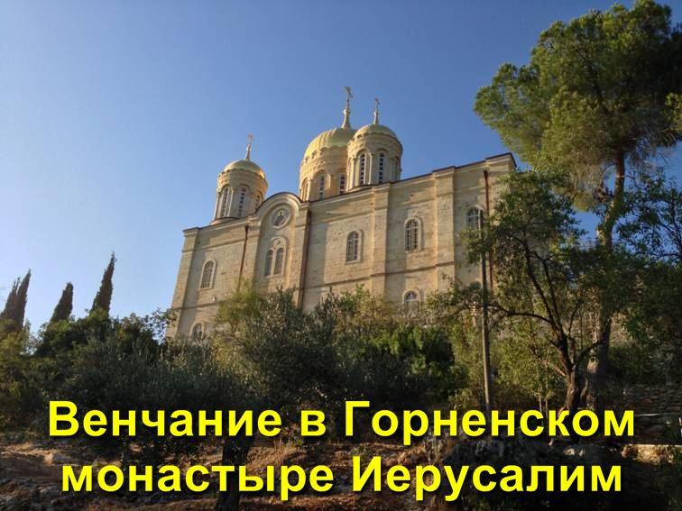 Венчаниегорненский монастырь часы посещения