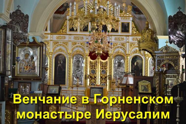 Венчание Горненский женский монастырь