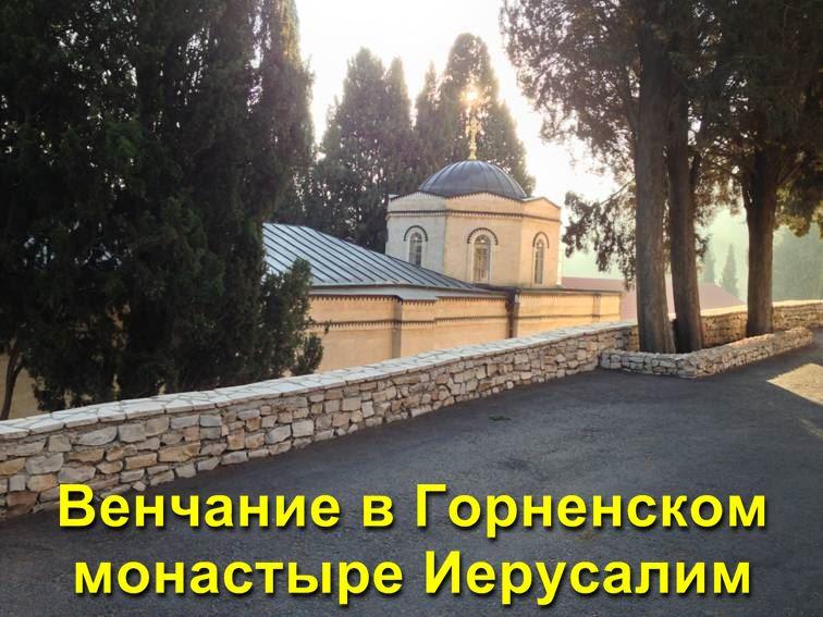 горненский монастырь проживание Венчание
