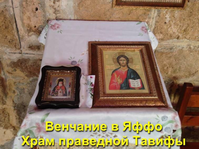 Праведная Тавифа Венчание в Яффо