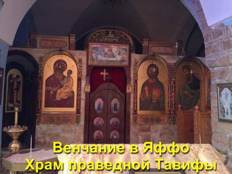 Яффо Венчание православный храм