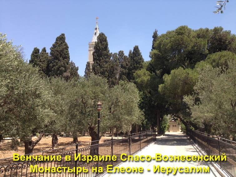 Венчание в Израиле Спасо-Вознесенский Монастырь
