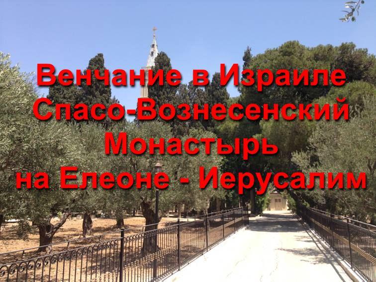 Венчание в Иерусалиме гора Елеон