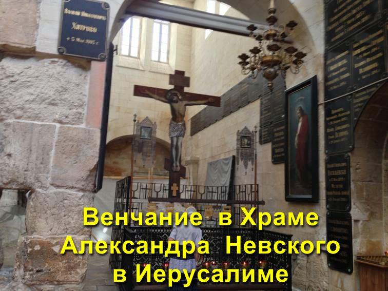 Храм Александра Невского в Иерусалиме Венчание
