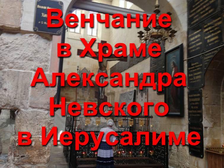 Венчание в Храме Александра Невского в Иерусалиме