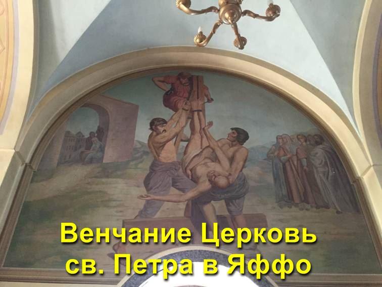 Святого Петра в Яффо Венчание
