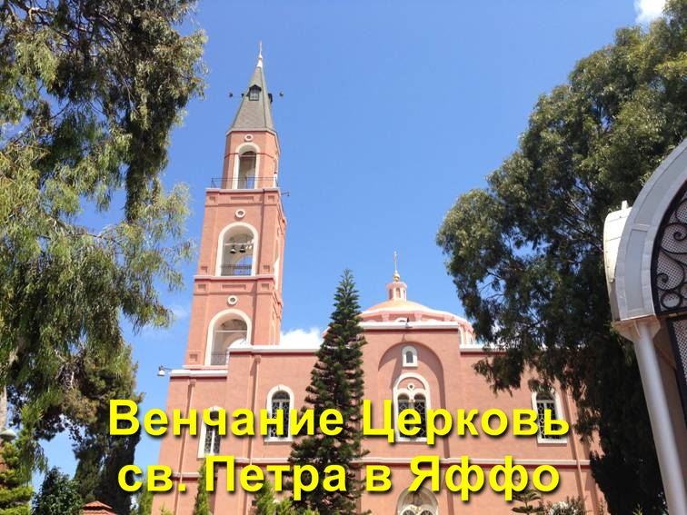 Церковь Петра в Яффо Венчание