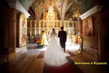 цена венчания в Израиле