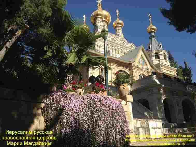 Венчание в монастыре Марии Магдалины в Иерусалиме, Елеонский склон.