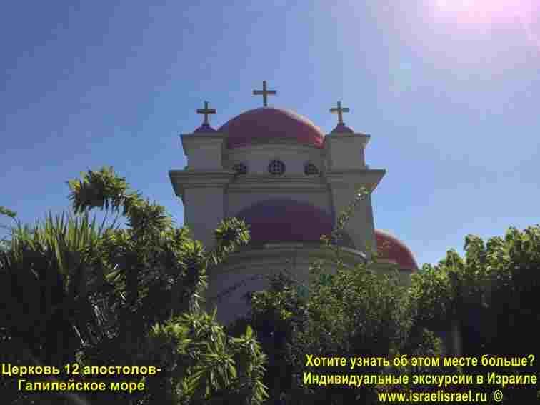 Венчание в Церкви 12 апостолов, берег Галилейского моря. Капернаум