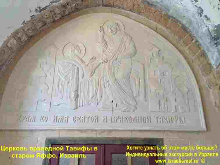 Венчание в церкви архангела Михаила - Яффо