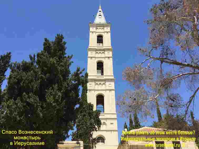 Венчание в Спасо-Вознесенском монастыре Иерусалим. Гора Елеон.