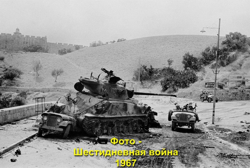 шестидневная война на ближнем востоке
