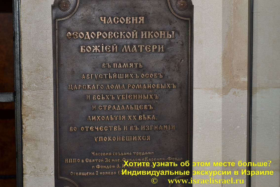 Иерусалим храм Александра Невского