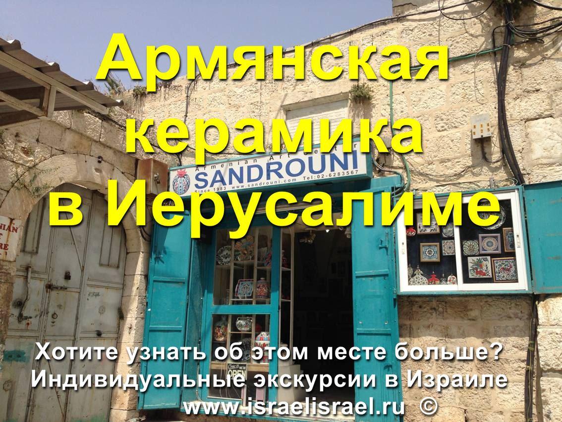 армянская керамика купить в Иерусалиме