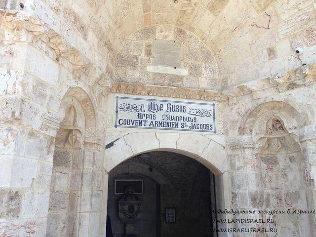 Армянская церковь свв. Иаковов в Иерусалиме