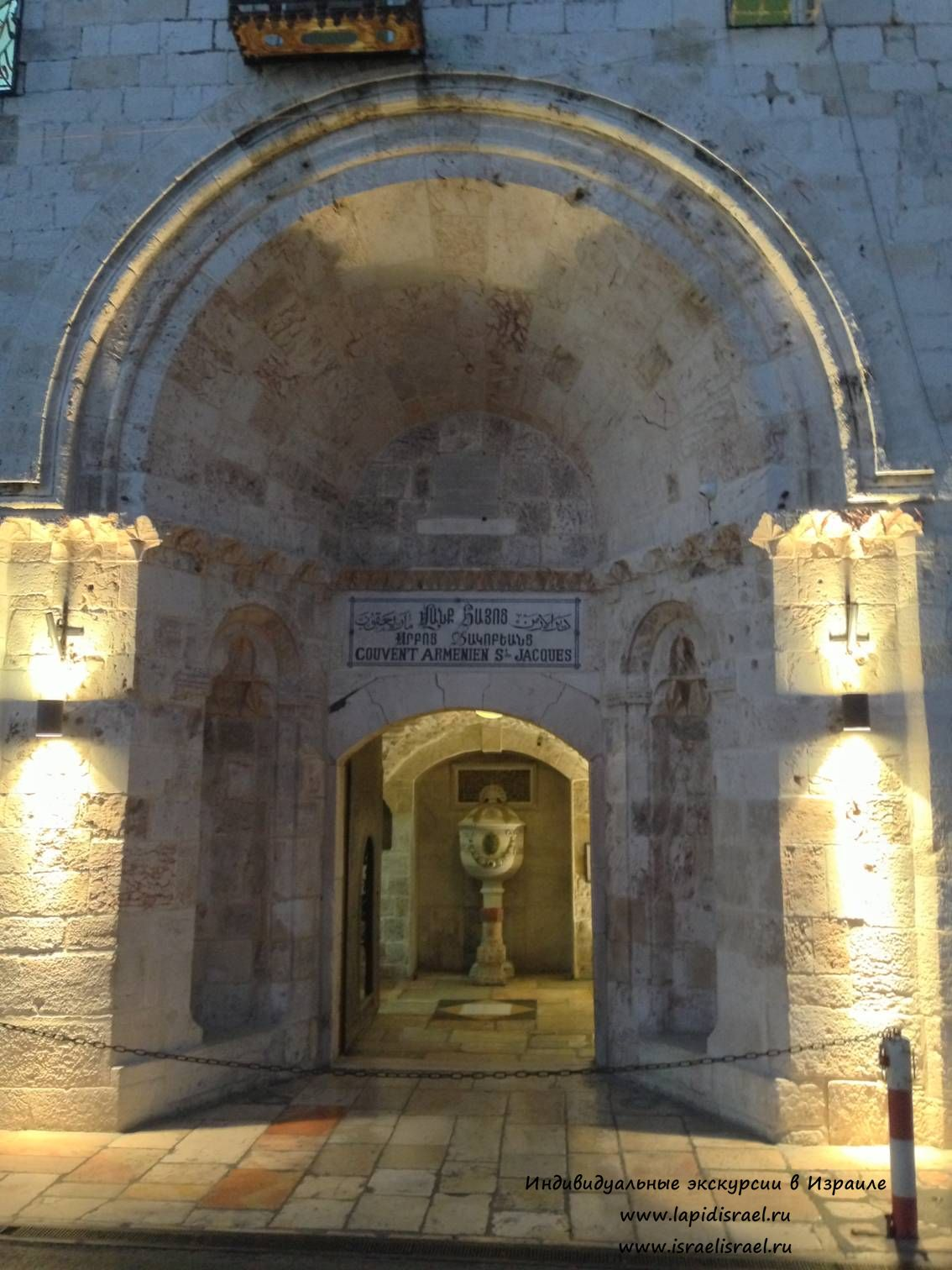 Армянская церковь святого Иакова в Иерусалиме