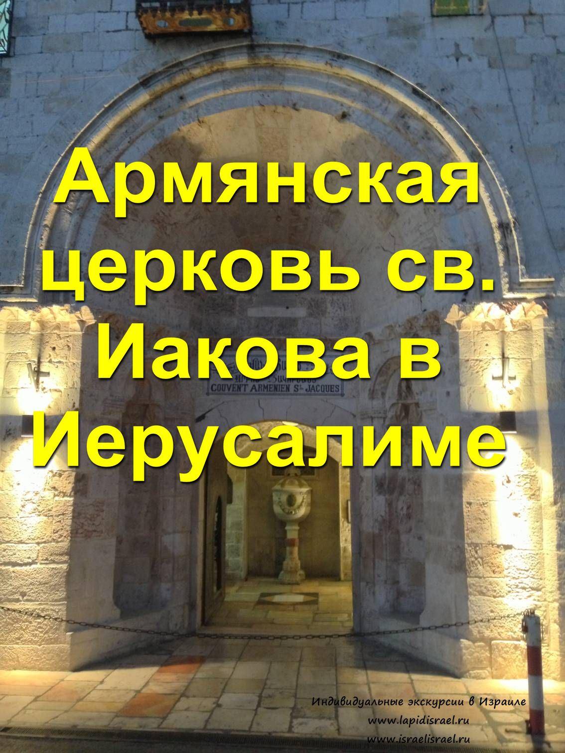 Иерусалимский патриархат Армянской апостольской церкви