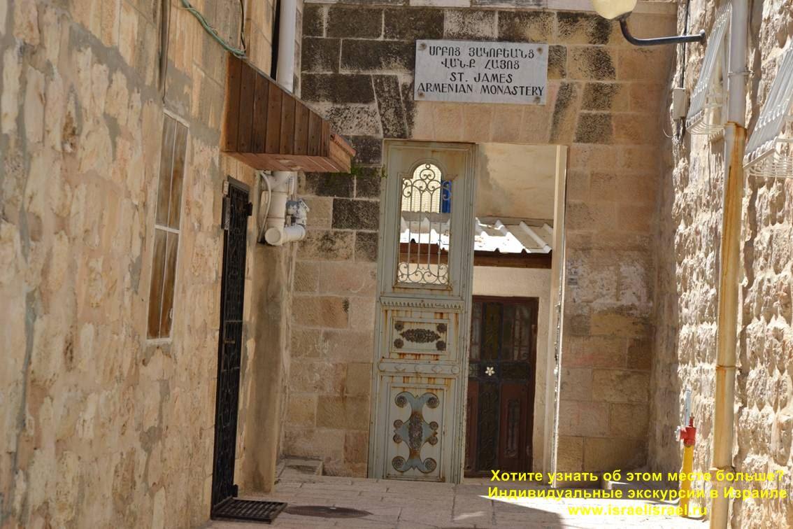 Монастырь армянский Иерусалим
