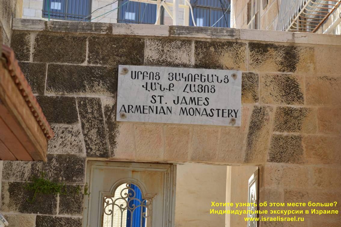 Армяне в Иерусалиме