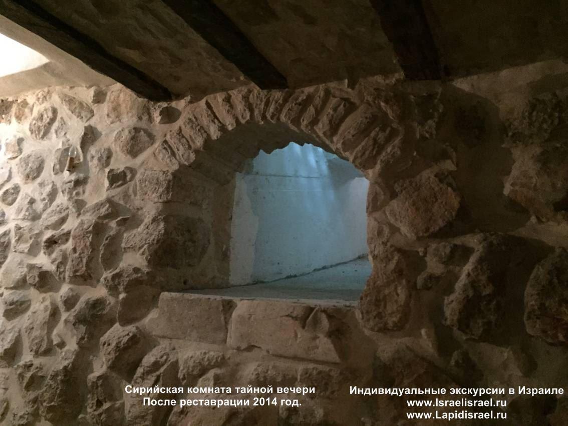 Служение Сирийской церкви Иерусалим