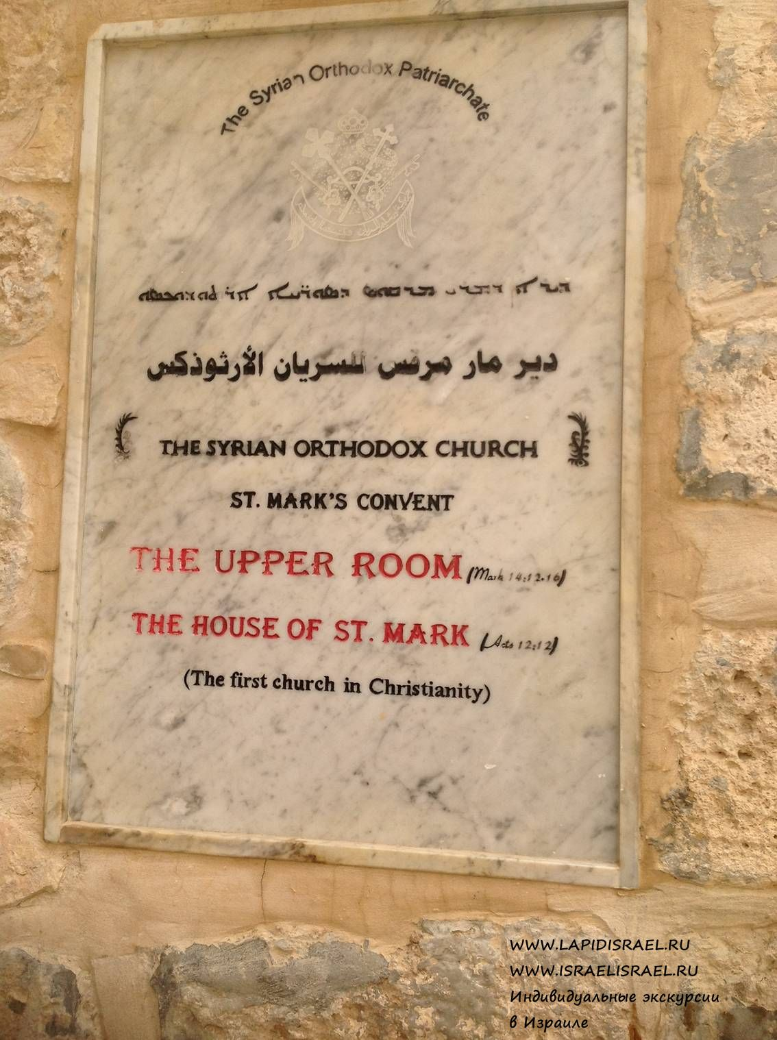 The Assyrian Church of Jerusalem professes