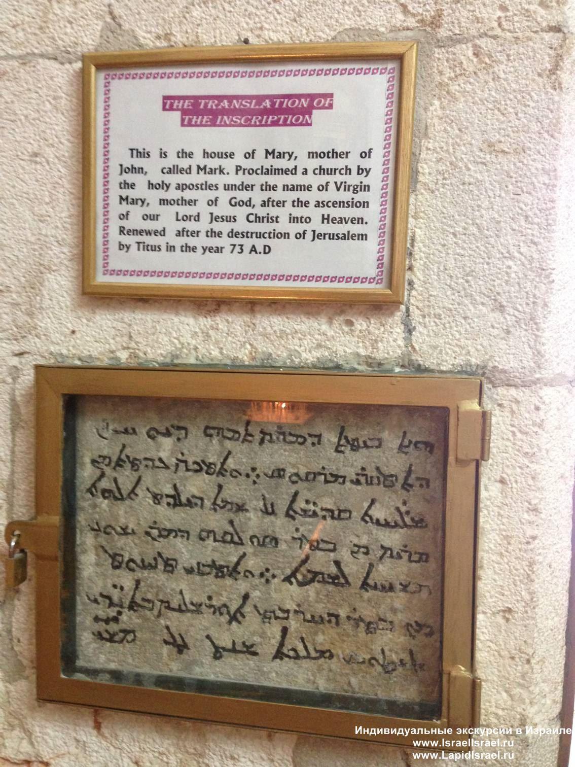 Иерусалим ассирийская православная церковь