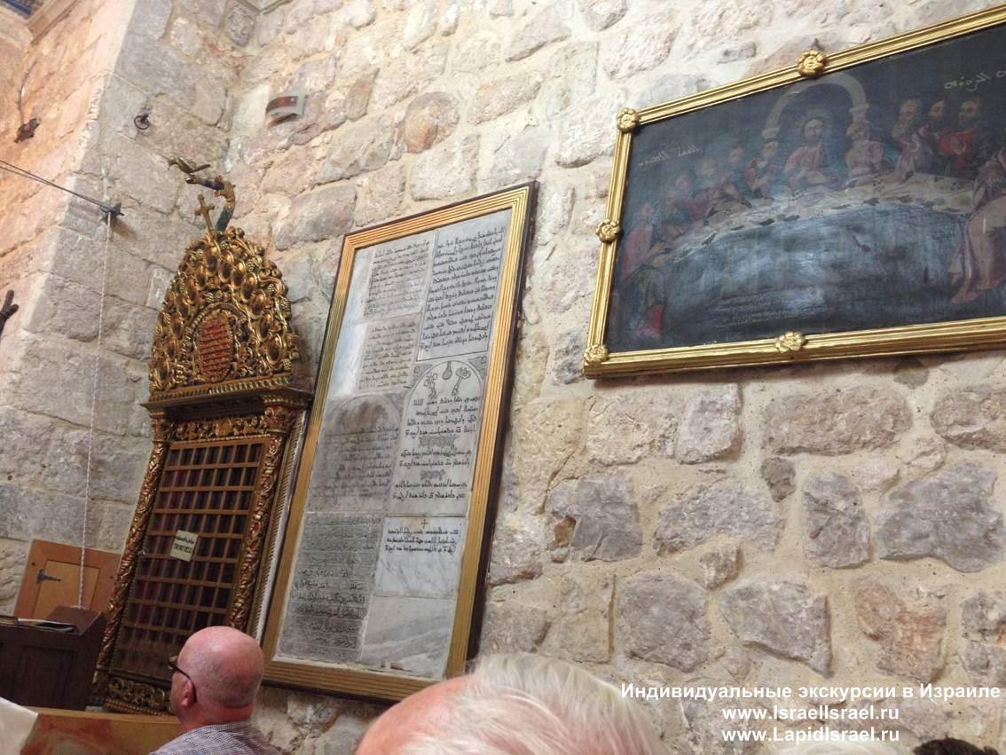 Сирийская христианская православная церковь (монастырь) Св. евангелиста апостола Марка в Иерусалиме Армянский квартал.