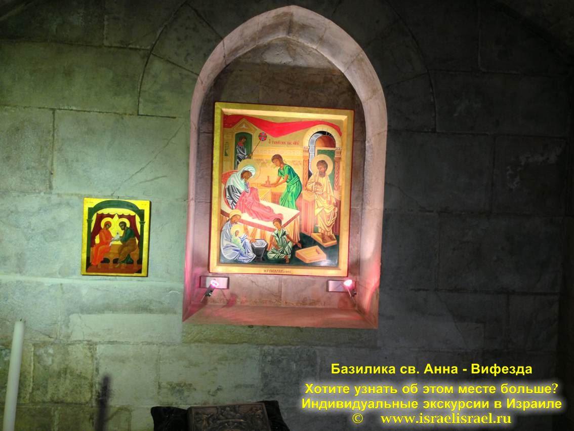 св. анна в Иерусалиме