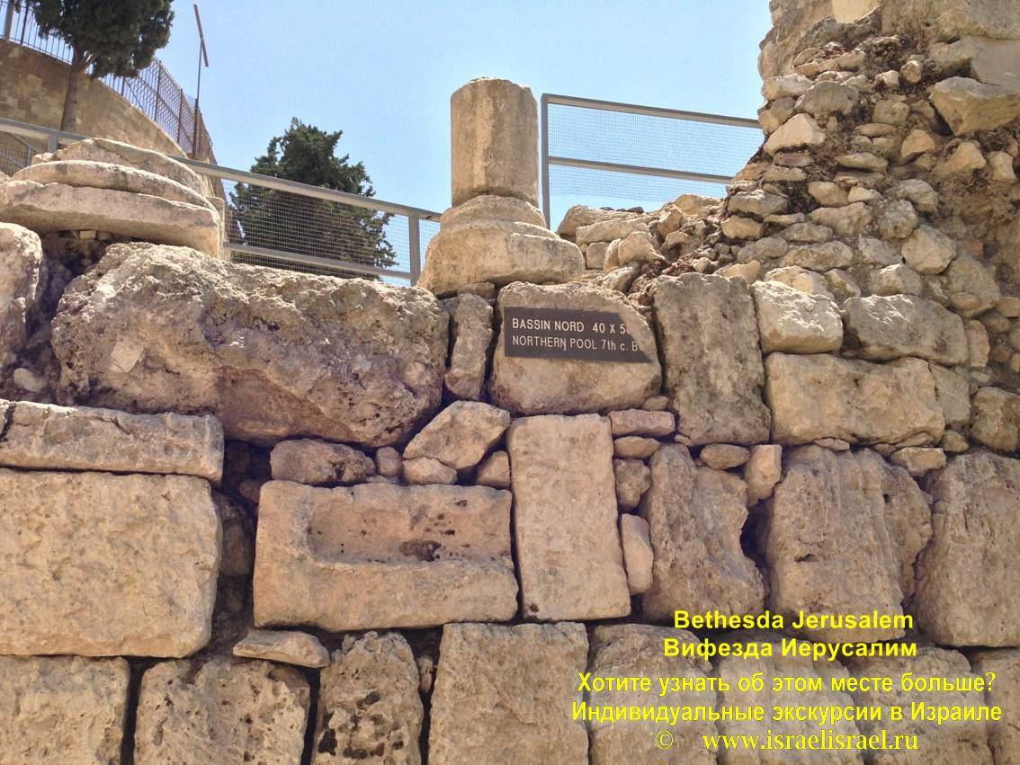 купальня вифезда в иерусалиме