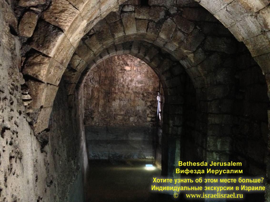 bathhouse in Jerusalem