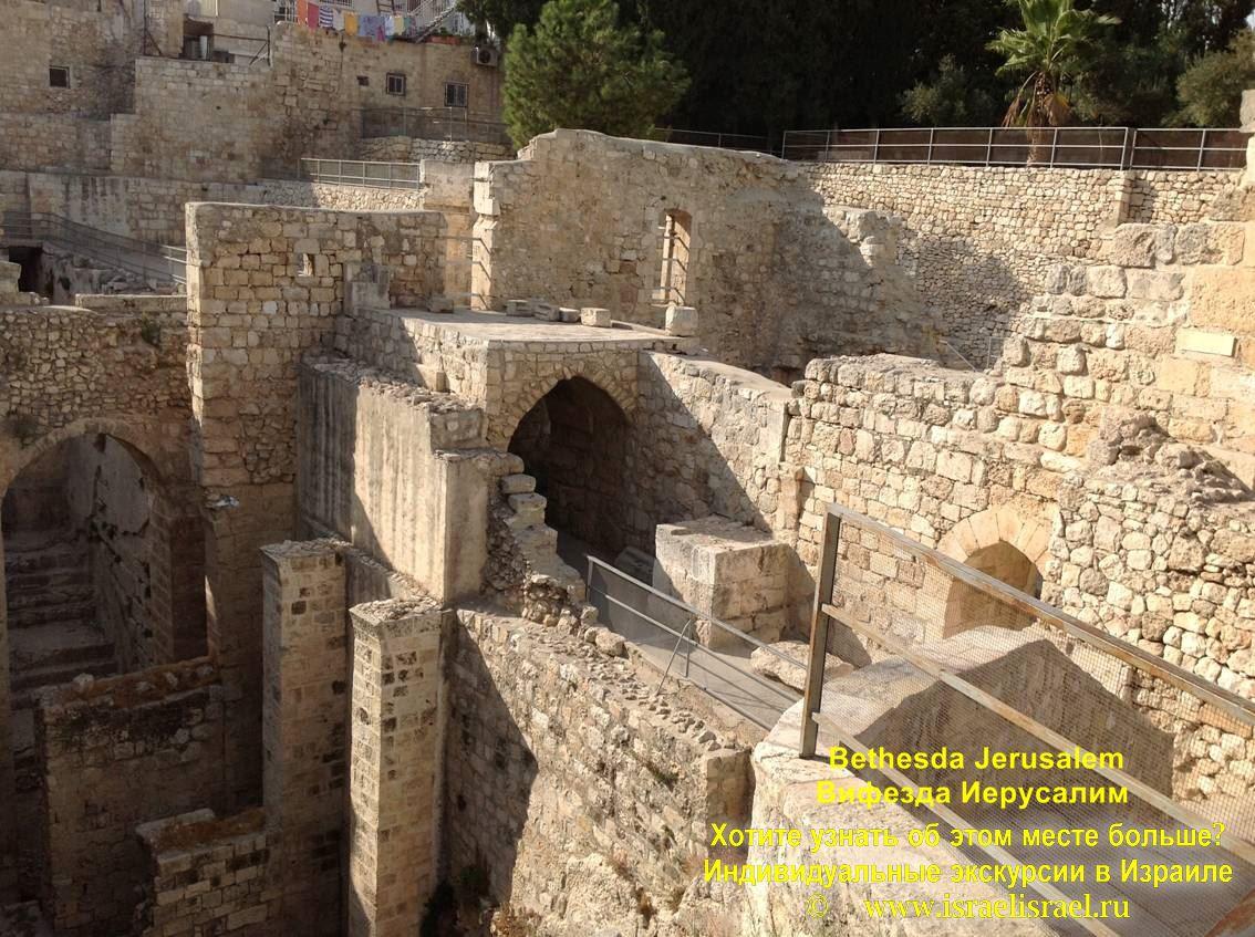 healing in a house jerusalem