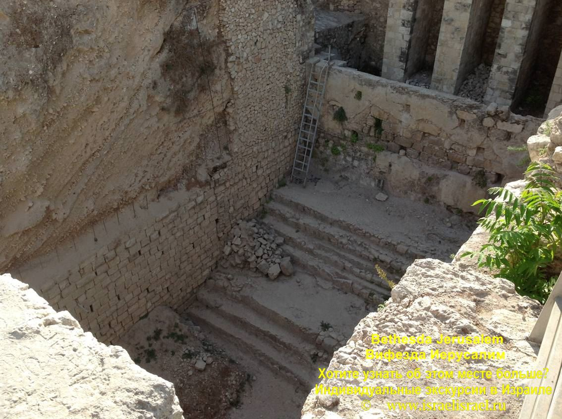 Вифезда – Овечьи купальни в Иерусалиме Частные и Индивидуальные экскурсии в Израиле для всей семьи