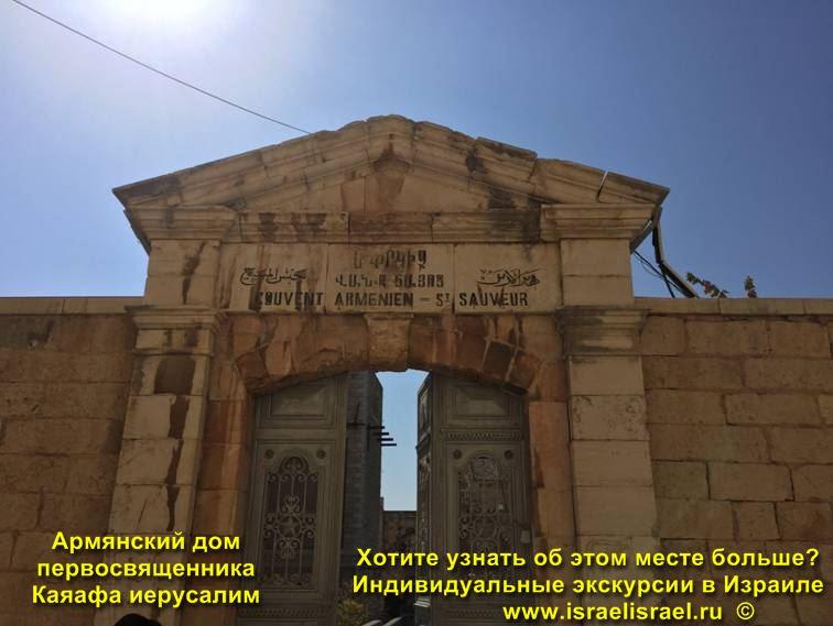 армянский квартал Иерусалима