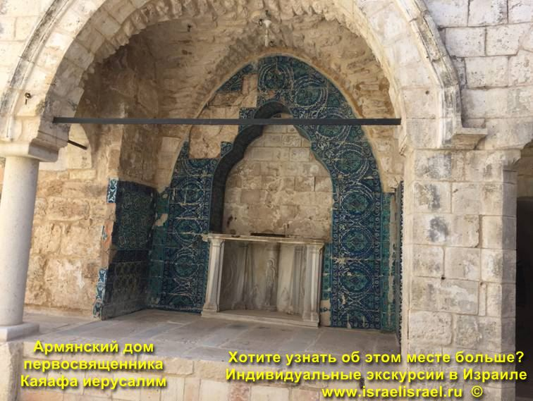 the house of the high priest Caiaphas of Jerusalem