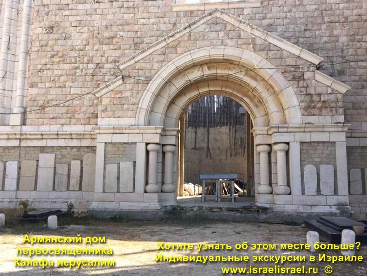 первосвященник в библии гора Сион