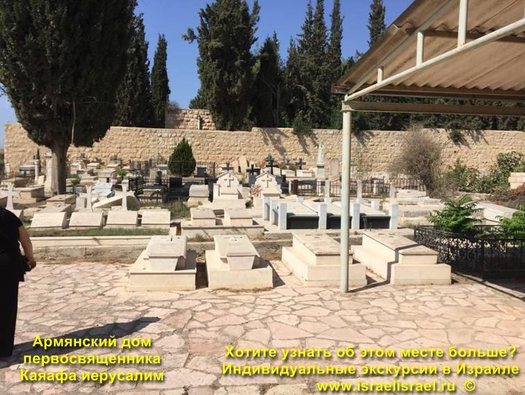 the high priest anna Jerusalem