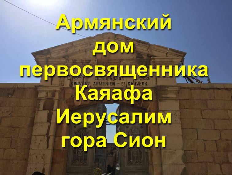 дом первосвященника Каиафа иерусалим