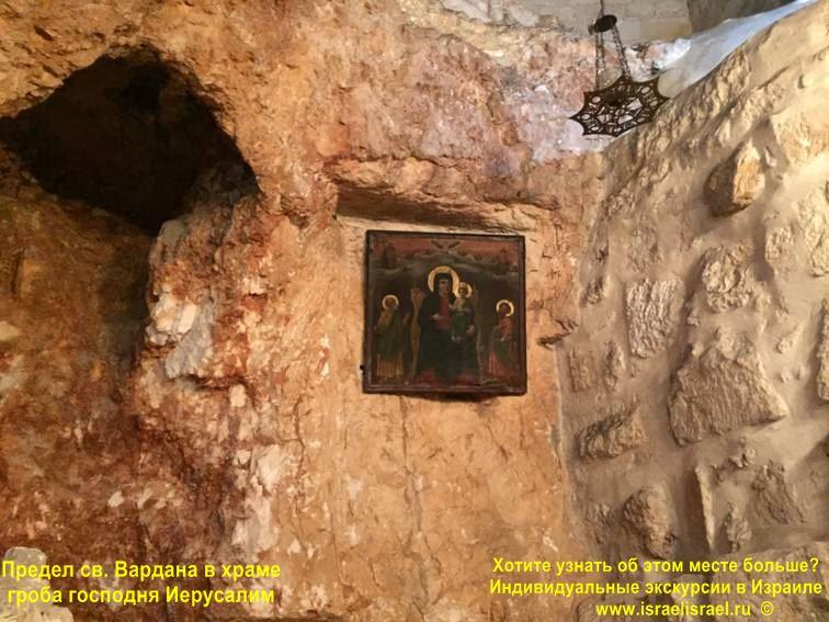 St. Vartan Armenian Jerusalem