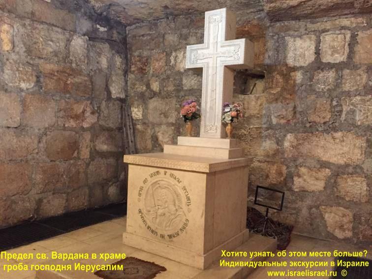 Saint Vartan Armenian Jerusalem