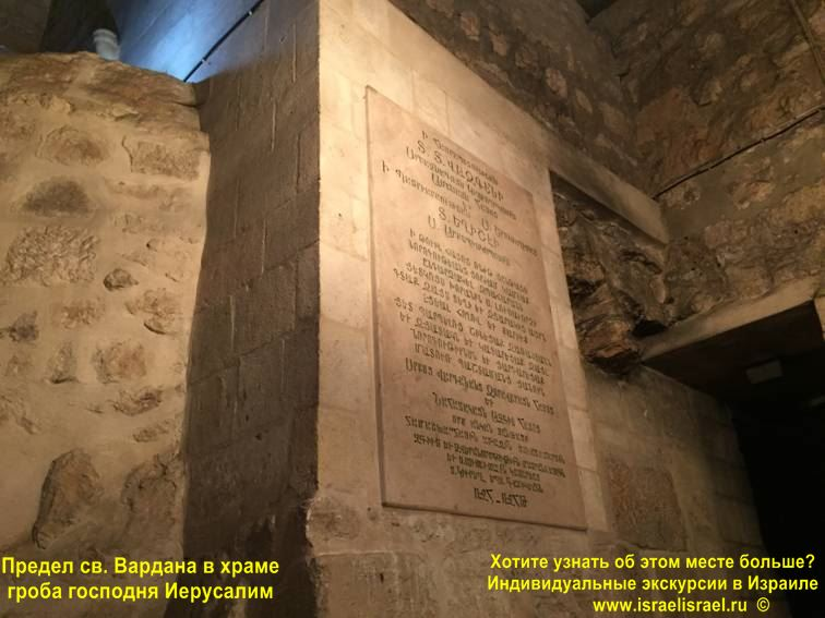 Armenians in Jerusalem, guided tours