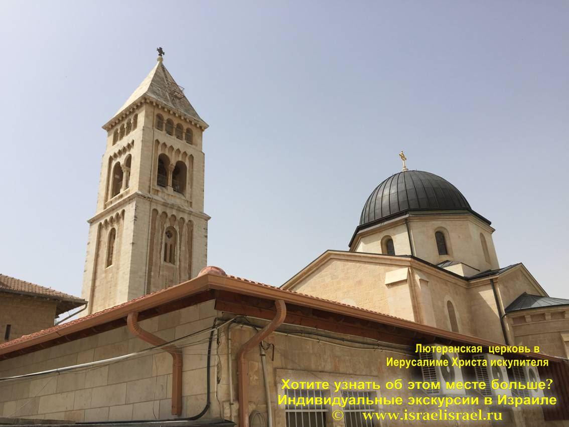 """Лютеранская церковь """"Христа искупителя"""" в Иерусалиме - Redeemer"""